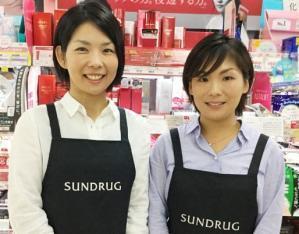 サンドラッグ鶴ヶ谷店の画像・写真